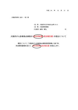 (指定更新書・現況報告書)の提出について