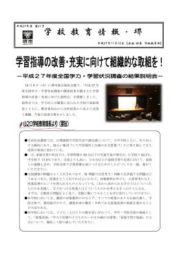 21全国学調説明会 - 堺市教育センター