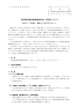 「新京都市観光振興推進計画」の策定について