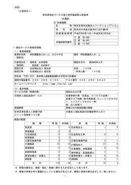 -1 - (別記) (公表様式1) 熊本県福祉サービス第三者評価結果公表基準