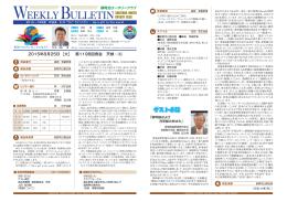 会報No1198 - 静岡北ロータリークラブ