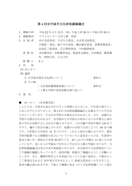 第4回会議 - 京丹後市