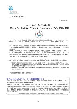 「Force for Good Day (フォース フォー グッド デイ) 2010」開催