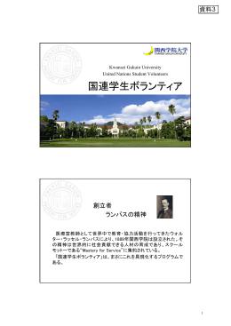 (関西学院大学西本教授提出資料) (PDF:921KB)
