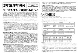 3年生学年便り 平成 27 (2015)年9月2日 第24号