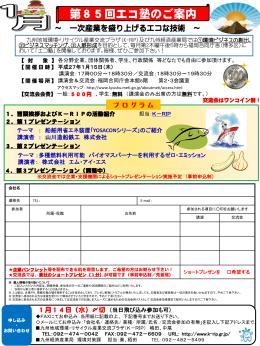 スライド 1 - 九州地域環境・リサイクル産業交流プラザ