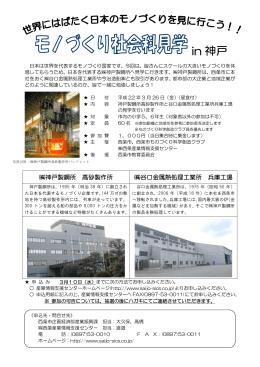 in 神戸 - 西条産業情報支援センター