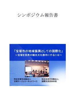 シンポジウム報告書 - NPO法人国際交流団体未来