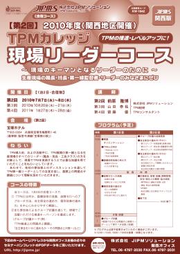 2010年度(関西地区開催) 【第2回】