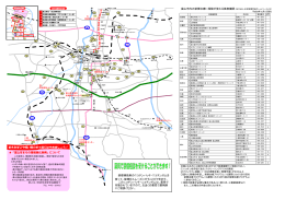 「禁煙運動推進マップ」 (840kbyte)