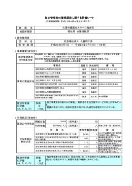 PDF:266KB