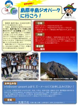 詳しくはこちら - 日本ジオパークネットワーク