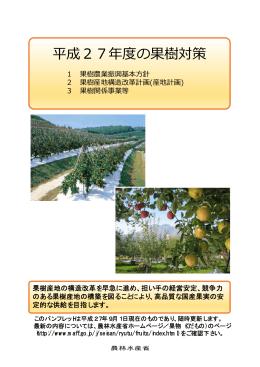 「平成27年度の果樹対策」パンフレット (PDF:1510KB)
