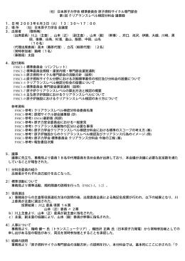 (社)日本原子力学会 標準委員会 原子燃料サイクル専門部会 第1回