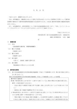 入 札 公 告 - NEXCO 東日本