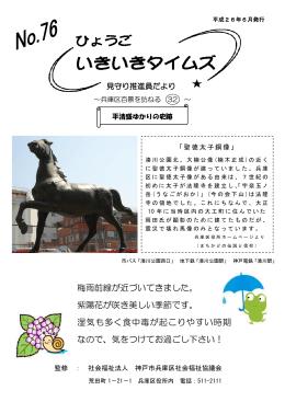 いきいきタイムズNo.76(26年6月号)(PDF:649KB)