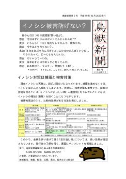 鳥獣新聞3( PDF ,572KB)