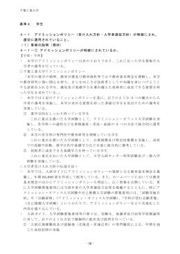 基準4. 学生 4-1 アドミッションポリシー(受け入れ方針