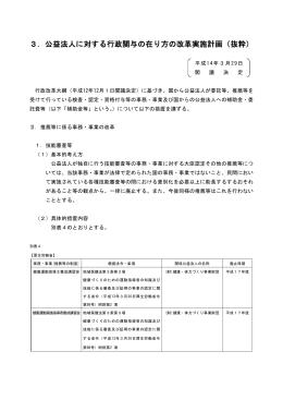 ( ) 3 公益法人に対する行政関与の在り方の改革実施計画