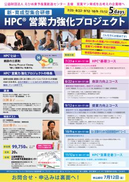 HPC® 営業力強化プロジェクト