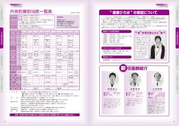 14-15P 健康ひろば・新任医師紹介/外来診療担当医一覧表 [PDF: 514.9