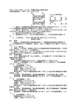 平成10年(ワ)第4292号 商標使用差止等請求事件 口頭弁論終結日