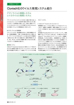 BIO VIEW 52号 | Clontech社のウイルス発現システム紹介