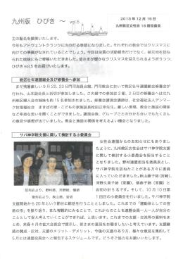 vol.5 - 日本福音ルーテル教会 女性会連盟
