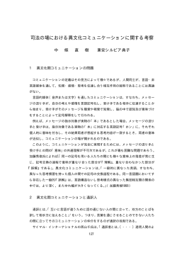 司法の場における異文化コミュニケーションに関する考察