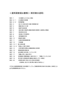<通常調査提出書類>(東京都水道局)