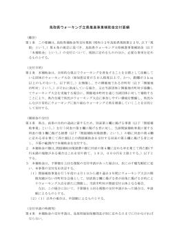 鳥取県ウォーキング立県推進事業補助金交付要綱