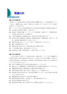 腎臓内科 - 京都大学医学部附属病院 総合臨床教育・研修センター
