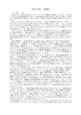 平成25年度 事業報告 - 社団法人・全国シルバー人材センター事業協会