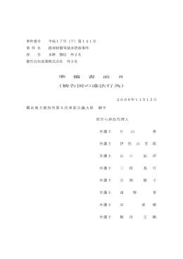 準備書面8(被告国の違法性)
