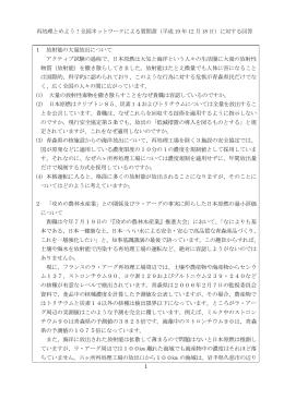 青森県からの回答