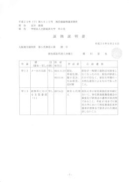 証 拠 - 大阪経済大学パワハラ訴訟