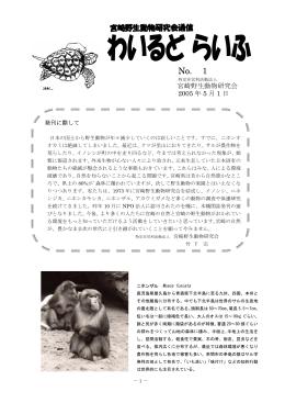 No. 1 - 宮崎野生動物研究会