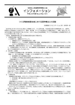 インフォメーション - 茨城県理学療法士会
