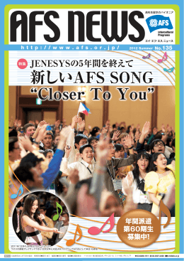 Closer To You - AFS-Ring