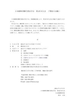 募集趣意書 - 日本動物実験代替法学会 第27回大会