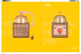アニュアルレポート2007(5.82MB/71ページ)