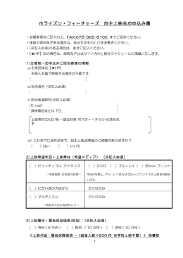 Page 1 1 ホライズン・フィーチャーズ 自主上映会お申込み書 ・必要事項