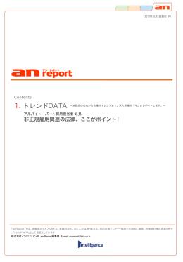 vol.58 : PDFダウンロード