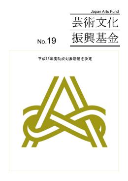 芸術文化 振興基金