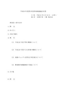 平成21年度第1回羽黒地域審議会 会議資料1 (PDF:360KB)