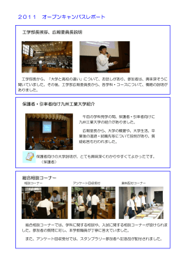 2011 オープンキャンパスレポート