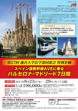 198,000円 - 龍谷大学法学部同窓会