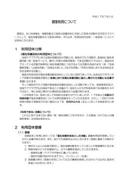 利用規定(PDF)