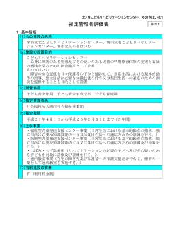 評価表(PDF:447KB)