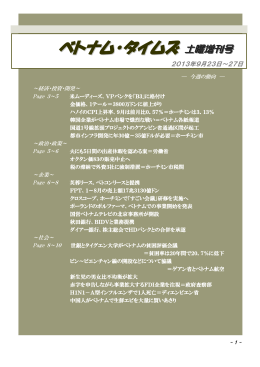土曜増刊号 - ベトナム・タイムズ